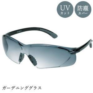 農作業 UV サングラス レディース ガーデニンググラス 022 スモーク TS039 三冨D|efiluz