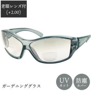 農作業 UV サングラス レディース ガーデニンググラス 018 スモーク 老眼度数2.00 拡大レンズ付 TS041 三冨D|efiluz