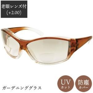 農作業 UV サングラス レディース ガーデニンググラス 018 ブラウン 老眼度数2.00 拡大レンズ付 TS042 三冨D|efiluz