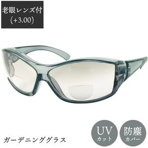 農作業 UV サングラス レディース UV加工 ガーデニンググラス 018 スモーク 老眼度数3.00 拡大レンズ付 TS075 三冨D|efiluz