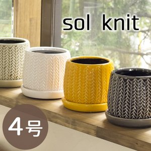 植木鉢 おしゃれ 室内 陶器 ソルニットS 4色 底穴 あり 受け皿付き