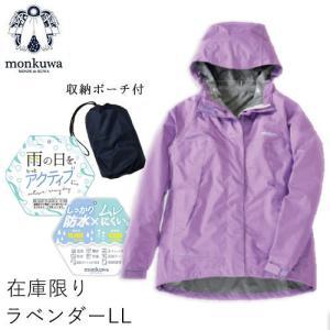おしゃれ 農作業着 monkuwa モンクワ パッカブルレインジャケット MK38170 M-3Lサイズ 全3色 レディース 農作業 服装 T志 Z|efiluz