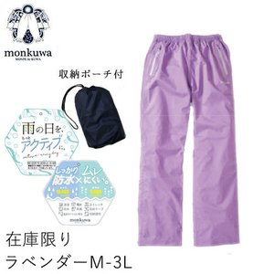 おしゃれ 農作業着 monkuwa モンクワ パッカブルレインパンツ MK38171 M-3Lサイズ 全3色 レディース 農作業 服装 T志 Z|efiluz