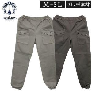 おしゃれ 農作業着 monkuwa モンクワ 綿ストレッチワークモンペ MK38174 M-3Lサイズ 全2色 レディース 農作業 服装
