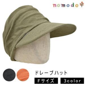 帽子 おしゃれ 農作業 nomodo taoruna ドレープハット NMD130 全3色 フリーサ...