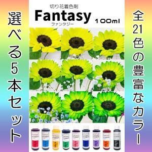 「Fantasy(ファンタジー)」は、切り花に「色彩の魔法」をかけられる切り花着色剤です。  茎の先...