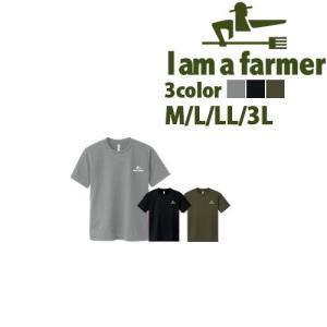 I am a farmer メンズ ドライフィット Tシャツ Imf00300 男性用 ガーデニング 農作業 園芸 菜園 かっこいい オシャレ 大きいサイズ アウトドア T志 代引不可 efiluz