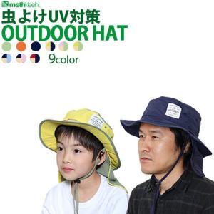 虫よけ タレ付き uv ハット HB-001 こども 帽子 虫除け 日よけ UVカット 子供 モスキ...