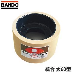 もみすりロール 統合 大60型 バンドー化学 籾摺り機ロール ゴムロール 籾摺り ロール 作業 シBD|efiluz