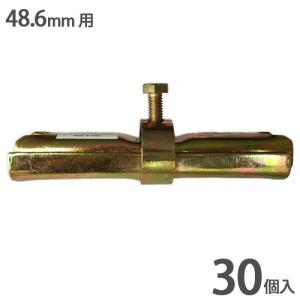 単管 C型ジョイント 直径 48.6mm 用 30個入 シンセイ ボンジョイント 単管 パイプ 固定 支柱 ジョイント 金具 シN直送|efiluz