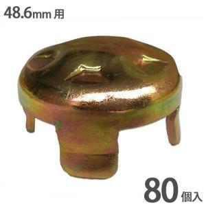 単管 打ち込み ヘッド 48.6mm 用 80個入 シンセイ キャップ 工事 現場 建設 建築 パイプ 支柱 金具 シN直送|efiluz