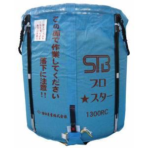 スタンドバッグプロスター 1300L ライスセンター専用 田中産業製 米出荷用フレコン グレンバッグ シB|efiluz