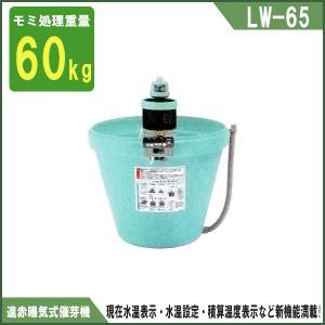 遠赤曝気式催芽機 LW-65 【田植関連】 みのる産業 シBD|efiluz