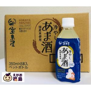 レシピ付 宝来屋本店 冷やしあま酒 350ml×8本 ノンアルコール 砂糖不使用 甘酒 ストレートタイプ |egao-fukushima