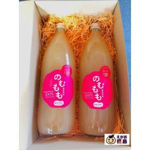 桃しぼり100% のむもも 1000ml×2本入(瓶) 完熟桃ジュース 贈答用  「ふくしまプライド。体感キャンペーン(お酒/飲料)」|egao-fukushima