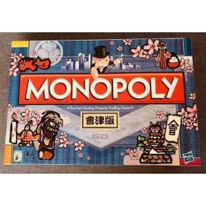 再入荷 會津版 モノポリー  限定 会津人|egao-fukushima