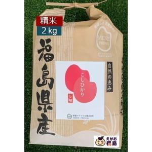 福島 コシヒカリ 2kg 精米 お米 |egao-fukushima