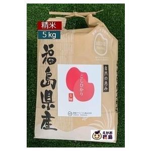 福島 コシヒカリ 5kg 精米 こしひかり お米|egao-fukushima