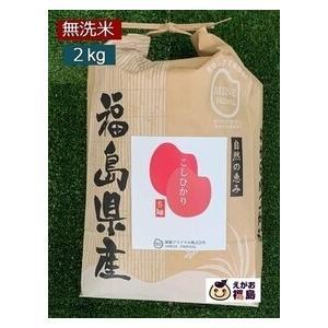 福島 コシヒカリ 2kg 精米(無洗米) こしひかり  お米|egao-fukushima