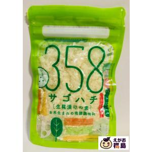 レシピ付 お米生まれの発酵調味料 358 サゴハチ 生糀漬の素 三五八 100g×3袋|egao-fukushima