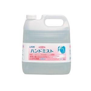 サニテートA ハンドミスト 4L 手指消毒剤(ライオンハイジーン)