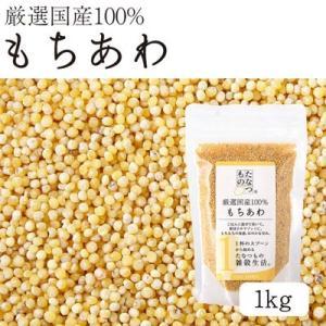 もちあわ 1kg たなつもの 雑穀 国内産