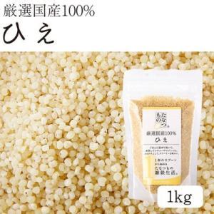 ひえ 1kg たなつもの 雑穀 国内産