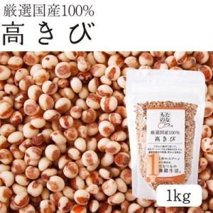 高きび 1kg たなつもの 雑穀 国内産