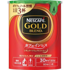 ネスカフェ ゴールドブレンド カフェインレス エコ&システムパック(60g)*|egao-ichiba