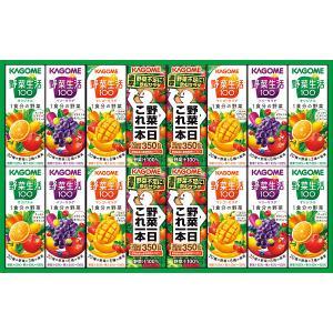 カゴメ 野菜飲料バラエティギフト(16本)*|egao-ichiba