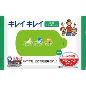 ライオン キレイキレイ 除菌ウェットシート アルコールタイプ (10枚入)*|egao-ichiba
