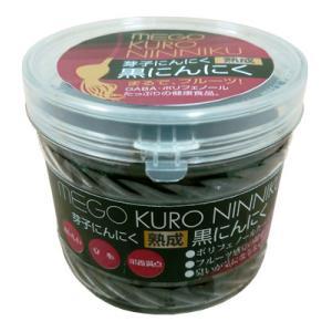 芽子黒にんにく 300g*|egao-ichiba