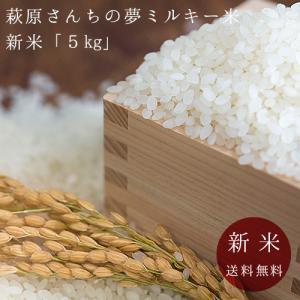 お米 5kg 送料無料 山口県産萩原さんちのお米「夢ミルキー米 5kg」白米 玄米 新米  ギフト