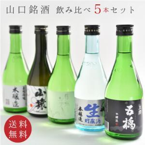お酒 飲み比べ 「山口銘酒・飲み比べセット300ml5本」送...