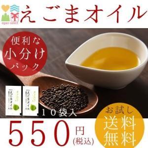 えごま油「オメガ3 えごまオイル (10袋)」ポイント消化 ...