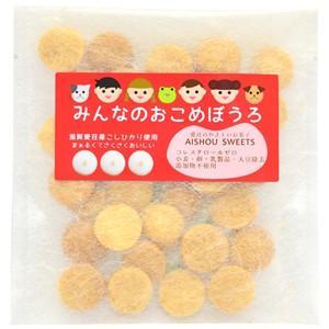 アレルギーでも美味しいお菓子を食べさせてあげたい。小麦・卵・乳製品・大豆・動物性食品を一切使わない、...