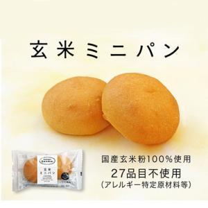 玄米ミニパンは、残留農薬検査済みの玄米粉を100%使用した食べきりサイズの玄米パンです。 玄米粉を使...