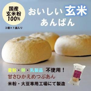 おいしい玄米あんパンは、北海道産の小豆を使用したつぶあんを残留農薬検査済みの玄米粉を100%使用した...