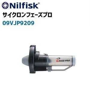ニルフィスク業務用  サイクロンフェースプロ(サイクロンタンク)(09VJP9209) egaonmo