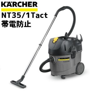 ケルヒャー業務用 乾湿両用クリーナー NT35/1Tact帯電防止【代引不可】(1.184-855.0)|egaonmo