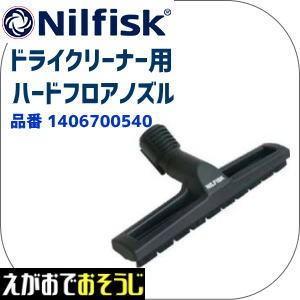 ニルフィスク業務用  ドライクリーナー用 ハードフロアノズル(1406700540) egaonmo