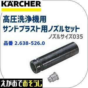 ケルヒャー業務用 高圧洗浄機用 サンドブラスト用 ノズルセット ノズルサイズ035 (2638-526)
