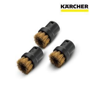 ケルヒャー スチームクリーナー用 真鍮ブラシ 3個入(オプション部品) (2.863-061)|egaonmo