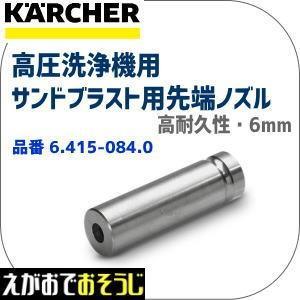 ケルヒャー業務用 高圧洗浄機用 サンドブラスト用 先端ノズル 高耐久性(6415-084)