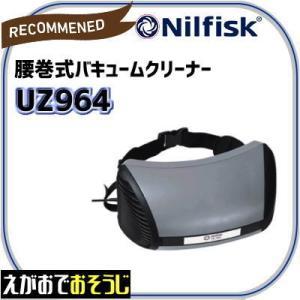 ニルフィスク UZ964(乾式)《1台》 UZ964 (9052425010)|egaonmo