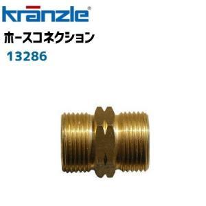 クランツレ業務用高圧洗浄機用 延長高圧ホース接続用コネクション (13286)|egaonmo