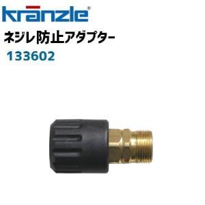 クランツレ業務用高圧洗浄機用 ねじれ防止アダプター (133602)|egaonmo