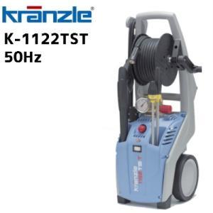 【送料無料】【代引不可】ドイツ製 クランツレ K-1122tst  50Hz東日本仕様(クランツレ 業務用 高圧洗浄機)|egaonmo