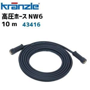 【送料無料】クランツレ業務用高圧洗浄機用 高圧ホース10m (K-1121標準装備品、K-1122TST延長用) (43416)|egaonmo