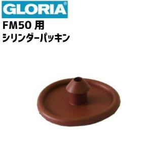 グロリア 業務用 蓄圧式泡洗浄器 FM 50用 シリンダーパッキン (クランツレ)|egaonmo